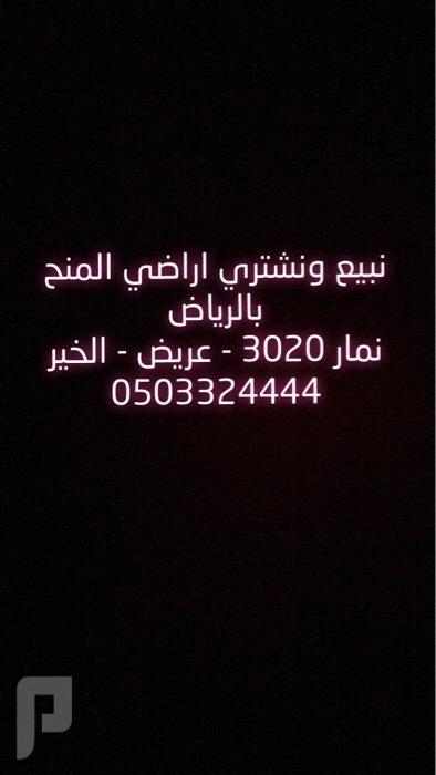 مطلوب اراضي في الرياض