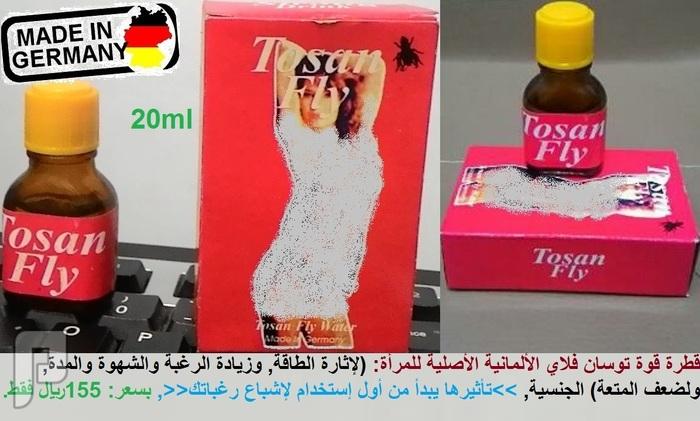 قطرة قوة توسان فلاي الألمانية لإثارة شهوة المرأة وعلاج الضعف الجنسي 150ريال