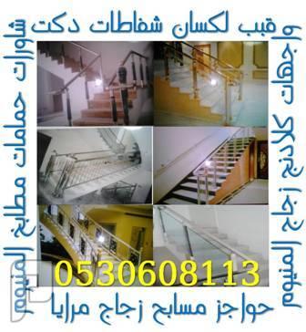 مقاولات عامة الرياض