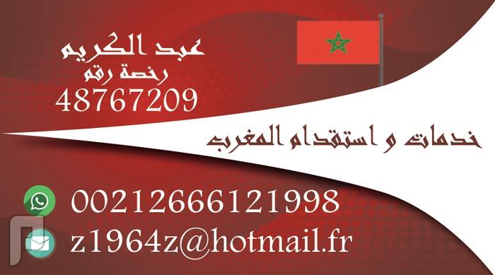 مرحبا بأي تعاون بين المغرب والسعودية