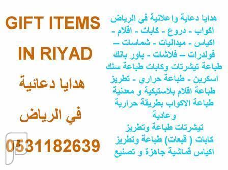 هدايا دعائية في الرياض