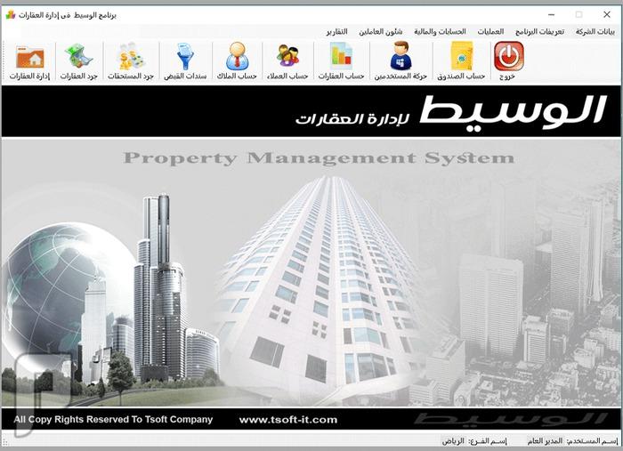 برنامج لإدارة المخازن والمبيعات وقاعات الأفراح ومعارض السيارات والعقارات