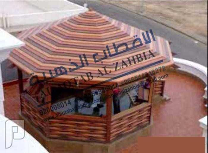 مظلات خشبيه ديكوريه للحدائق و المنازل مصنع الاقطاب الذهبية
