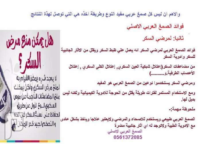 فوائد الصمغ العربي