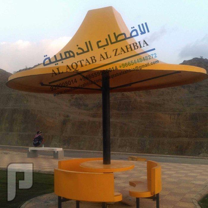 مصنع الاقطاب الذهبية للنتاج الفيبر جلاس مظلات و كراسي و العاب الحدائق #مظلات #فيبر #جلاس