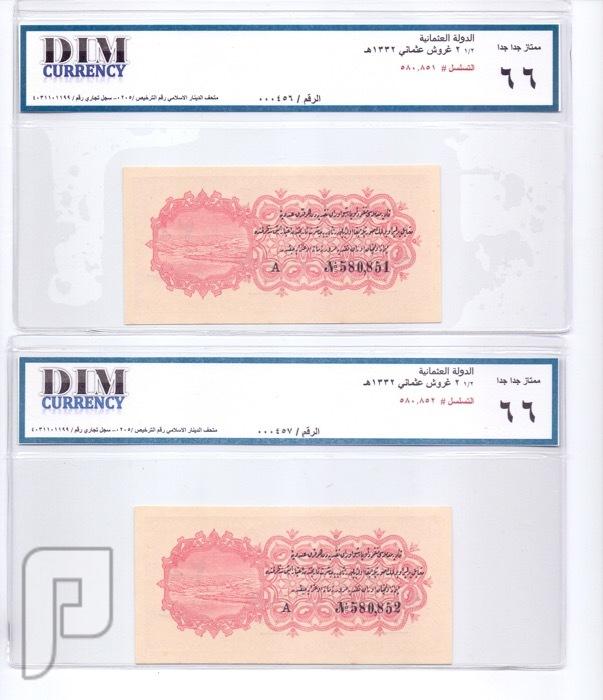 عملات عثمانيه ورقيه -منها مقيم البند 2