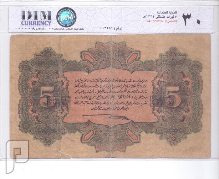 عملات عثمانيه ورقيه -منها مقيم البند 3