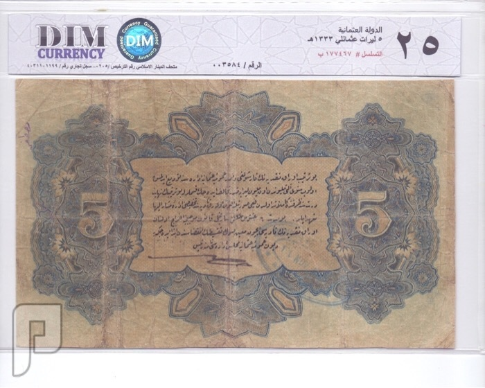 عملات عثمانيه ورقيه -منها مقيم البند6