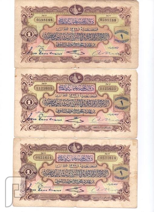 عملات عثمانيه ورقيه -منها مقيم البند 9