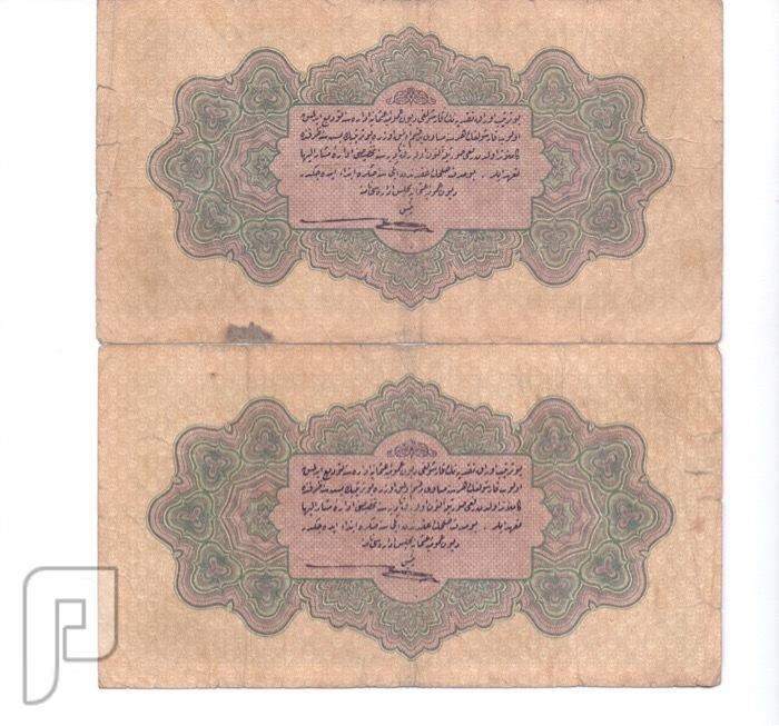 عملات عثمانيه ورقيه -منها مقيم البند12