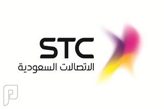 أرقام STC مميزة بأسعار مغرية