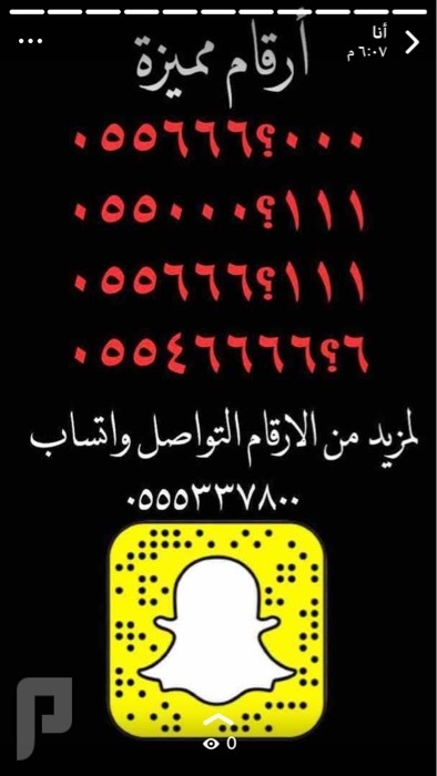 ارقام مميزه 2255222؟05 و 999؟؟05333 و 111؟؟05333 و 0555533 و 7775؟0557 و 05