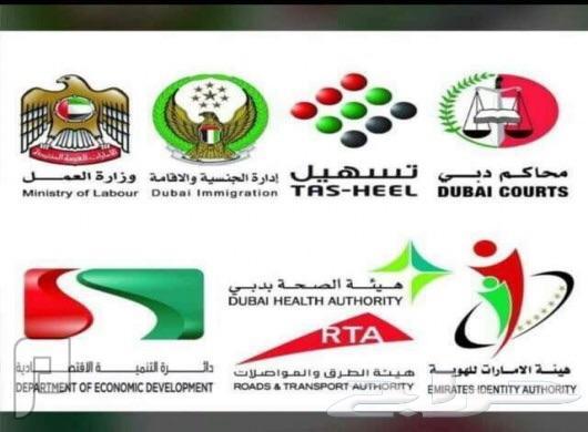 بطاقة هوية مقيم اماراتية للخليجيين