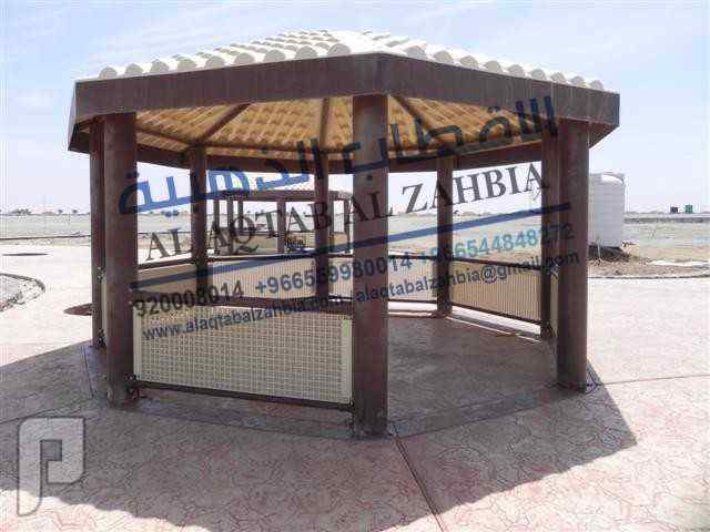 مظلات فيبر جلاس من مصانع الاقطاب الذهبيه للحدائق و الجلسات و السيارات مظلات فيبر جلاس من مصنع الاقطاب الذهبية