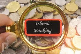 تسهيل تطبيق المعايير الصادرة عن مجلس الخدمات الإسلامية»