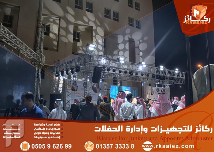 مسرح كامل مع الصوتيات والاضواء و شاشات مسرح,مسارح,اضواء,صوتيات,شاشات,تجهيز حفلات,ركائز