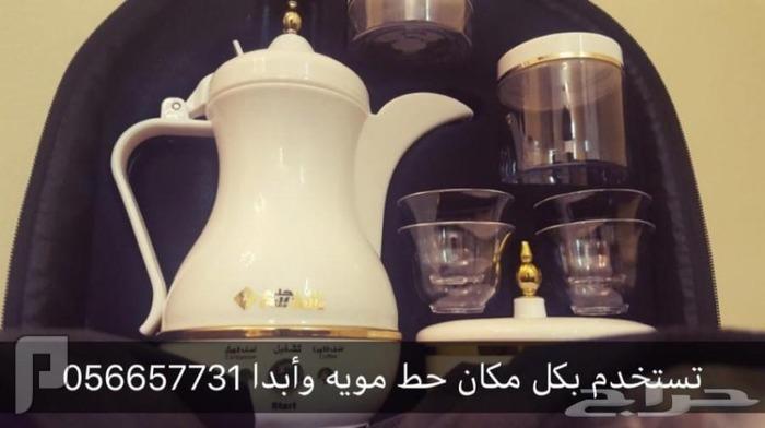 دلة القهوة الكهربائية تغنيك عن النار والدافور وترتيبها سريع سريع