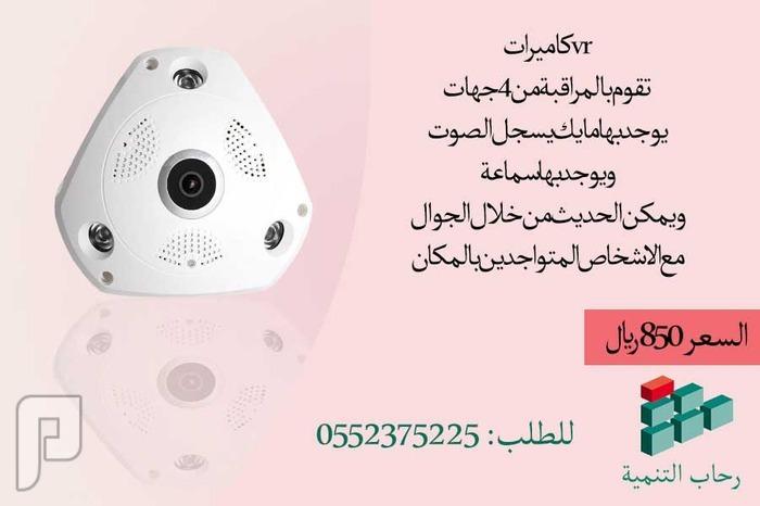 كاميرات مراقبة vr