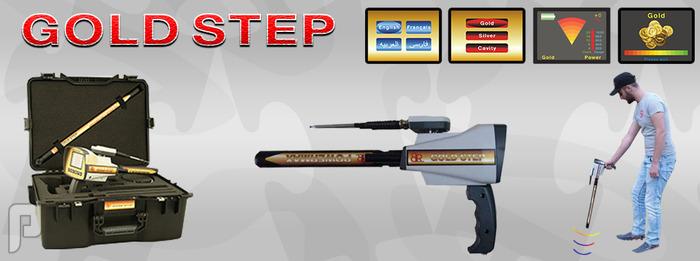 جهاز كشف الذهب المطور بالنظام المزدوج GOLD STEP أحدث جهاز كشف الذهب المطور