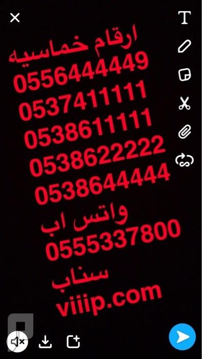 ارقام مميزه للبيع 055555 و ؟053911111 و 05377777 و 053922222 و 055000044 و