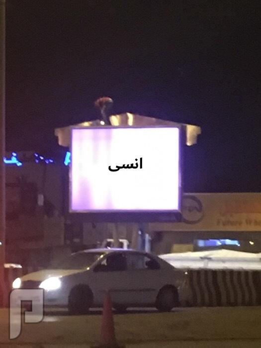دعايات العربية في الشوارع خطر على المجتمع