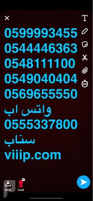ارقام مميزه للبيع 1111؟05521 و 0544446363 و 111100؟054 و 040404؟054