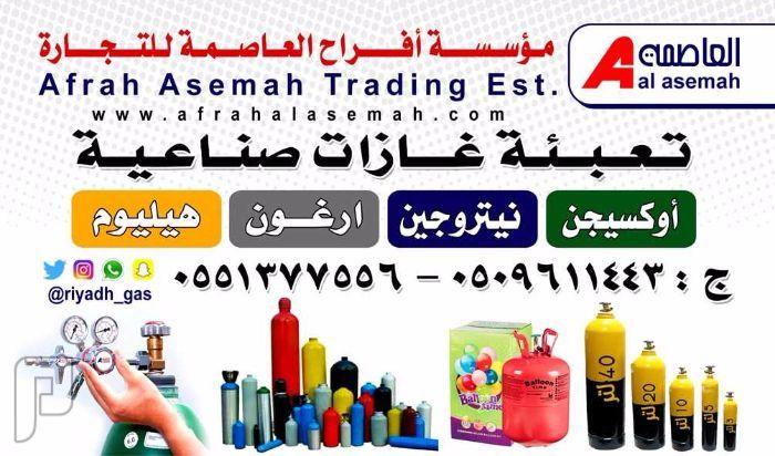 بيع وتوزيع الغازات والمعدات الصناعيه العاصمه للغازات والمعدات الصناعيه