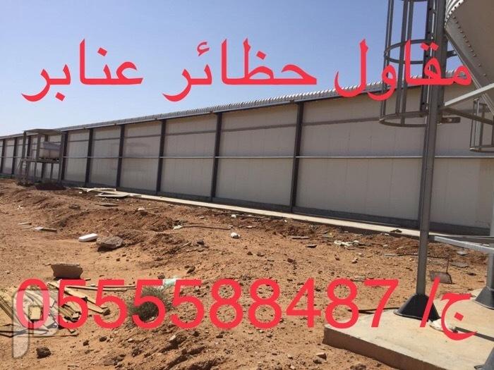 شركة بناء عنابر الدواجن حظائر الدواجن مؤسسة صالح محمد الفاضل للمقاولات العامة 0555588487 مقاولات عامة انشاء هناقر - مس