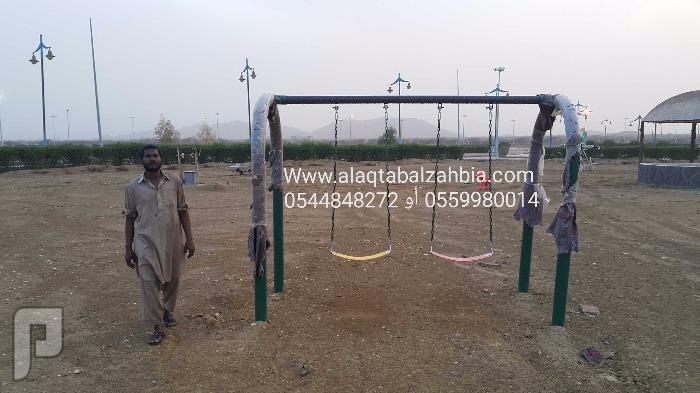 العاب زحاليق للأطفال في الحداىق و الاستراحات و المدارس الشيلهات و المنازل