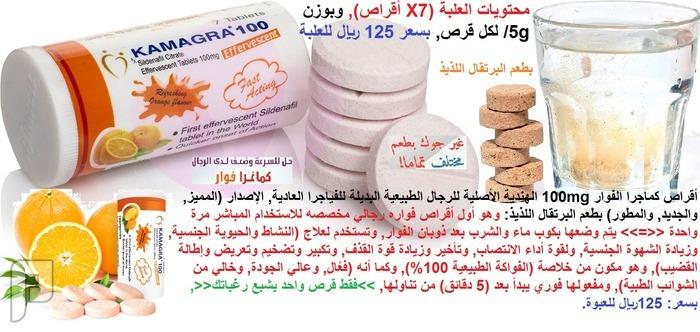 أقراص كماجرا الفوار kamagra Tablets 100mg بطعم البرتقال الذيذ للرجال125ريال