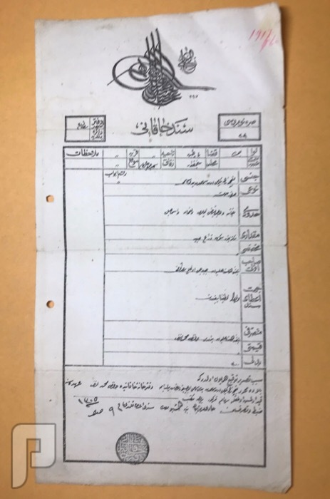 سندات عثمانيه -سندات خاقاني معظمها بالطابع الاول