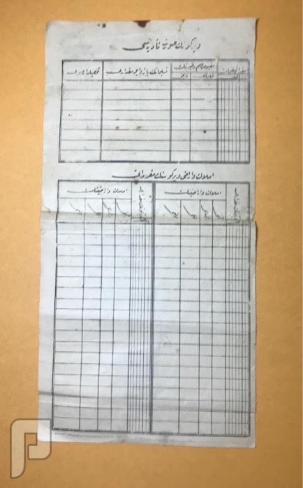 سندات عثمانيه -سندات خاقاني معظمها بالطابع الثاني