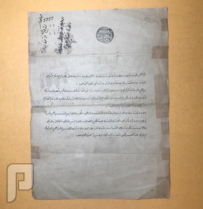 سندات عثمانيه -سندات خاقاني معظمها بالطابع الثالث