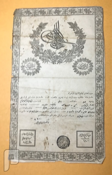 سندات عثمانيه -سندات خاقاني معظمها بالطابع الخامس