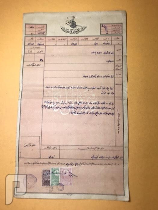 سندات عثمانيه -سندات خاقاني معظمها بالطابع السادس