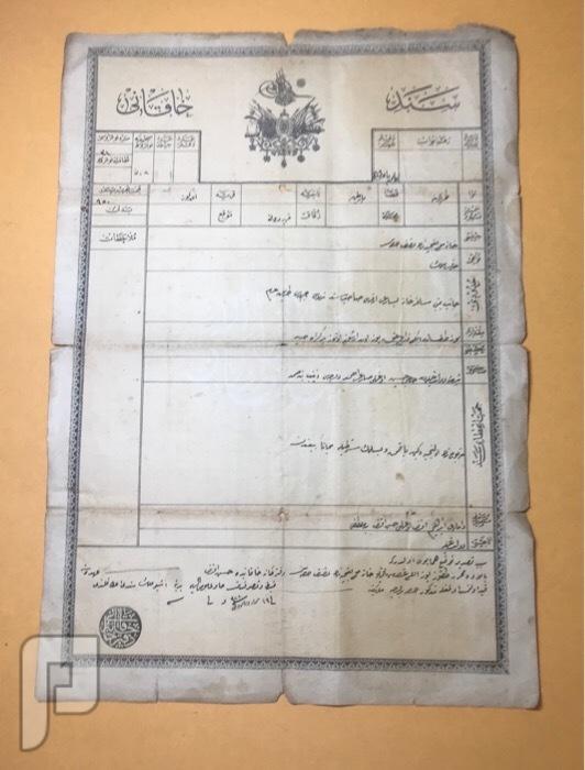 سندات عثمانيه -سندات خاقاني معظمها بالطابع التاسع