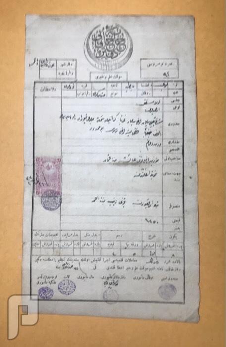 سندات عثمانيه -سندات خاقاني معظمها بالطابع ال11