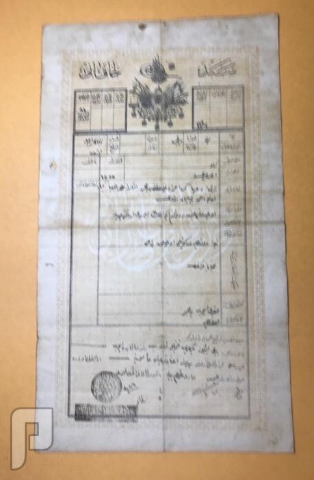 سندات عثمانيه -سندات خاقاني معظمها بالطابع ال12