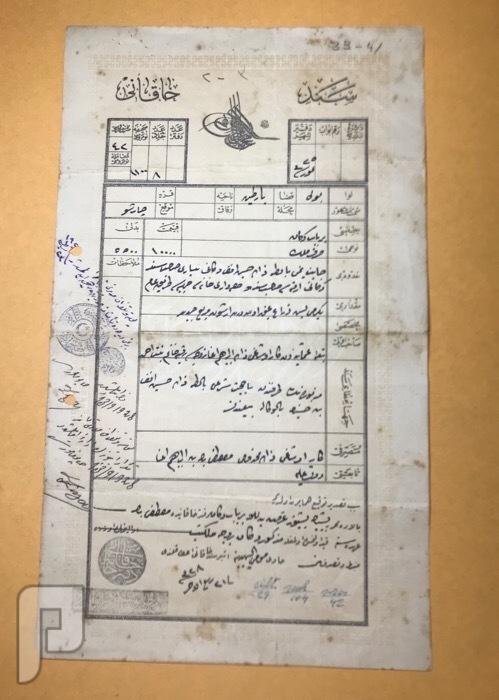سندات عثمانيه -سندات خاقاني معظمها بالطابع ال13