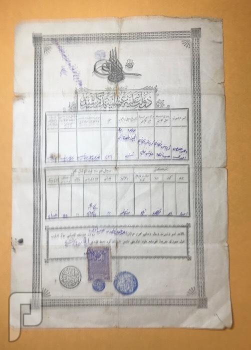 سندات عثمانيه -سندات خاقاني معظمها بالطابع ال14
