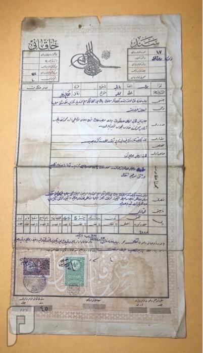 سندات عثمانيه -سندات خاقاني معظمها بالطابع ال15