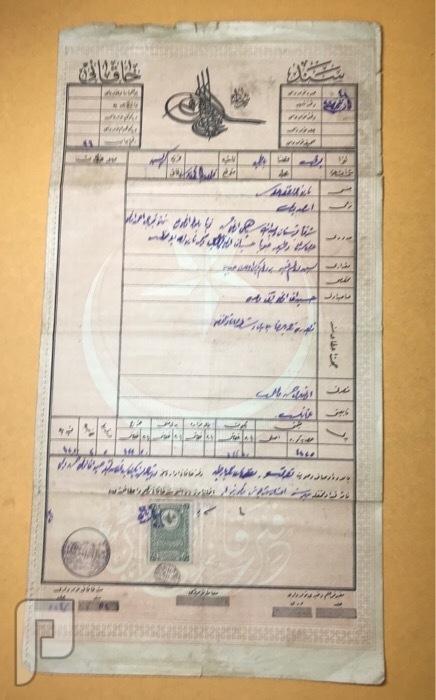 سندات عثمانيه -سندات خاقاني معظمها بالطابع ال16