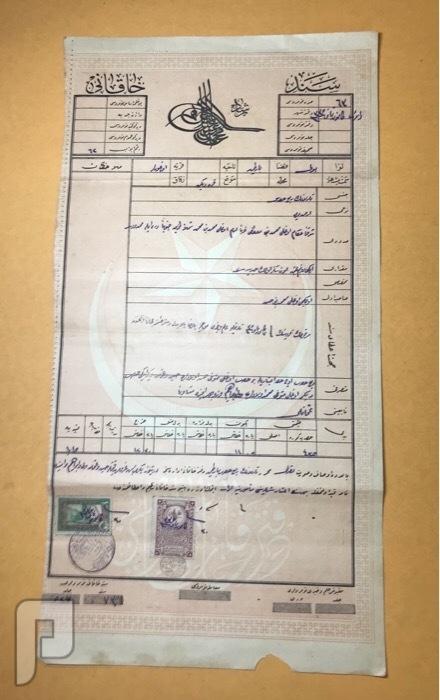 سندات عثمانيه -سندات خاقاني معظمها بالطابع ال17