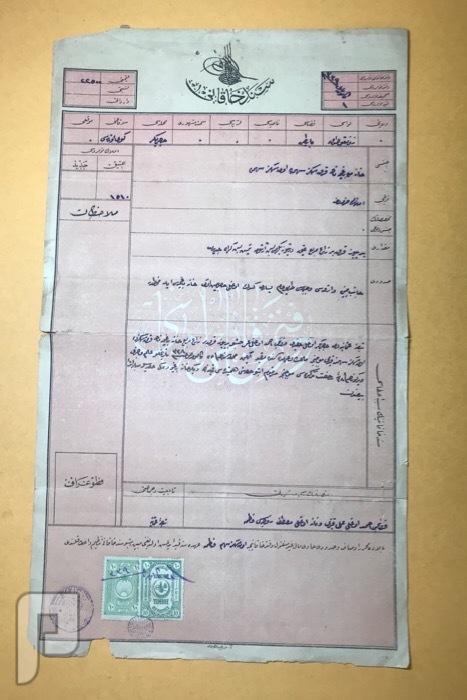 سندات عثمانيه -سندات خاقاني معظمها بالطابع ال18