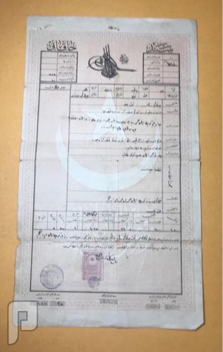 سندات عثمانيه -سندات خاقاني معظمها بالطابع ال20