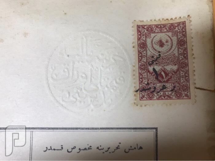 وثائق عثمانيه احجام كبيرة بالطابع الاول