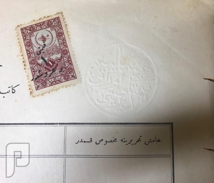 وثائق عثمانيه احجام كبيرة بالطابع الثالث