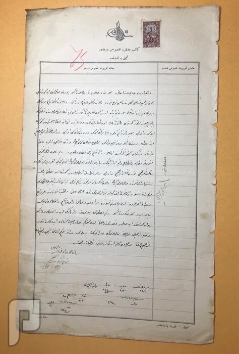 وثائق عثمانيه احجام كبيرة بالطابع الخامس