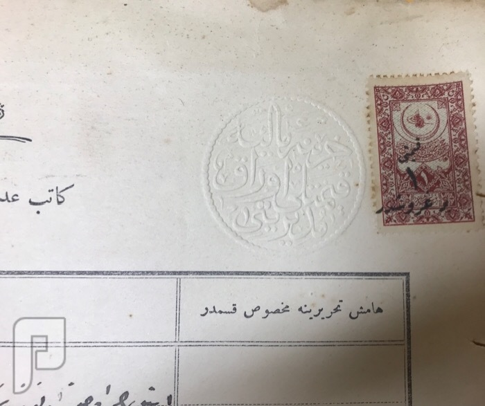وثائق عثمانيه احجام كبيرة بالطابع السادس