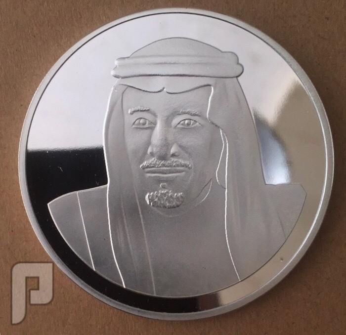 ميدالية الملك سلمان وولي العهد محمد بن سلمان